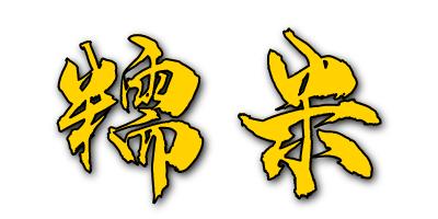 米转 messages sticker-5