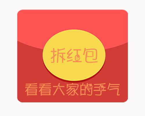 huanlehongbao messages sticker-9