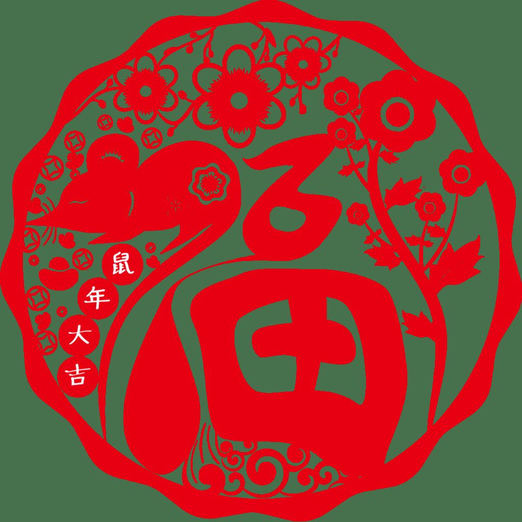 春节好运红包~剪纸贴 messages sticker-5