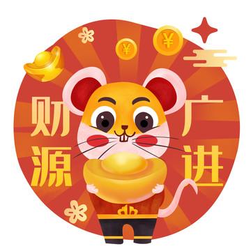 鼠年红包贴纸 messages sticker-4