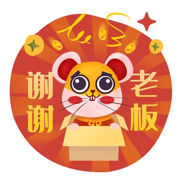 鼠年红包贴纸 messages sticker-6