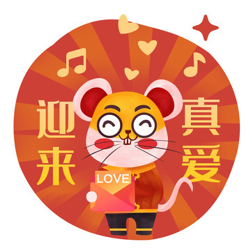 鼠年红包贴纸 messages sticker-1