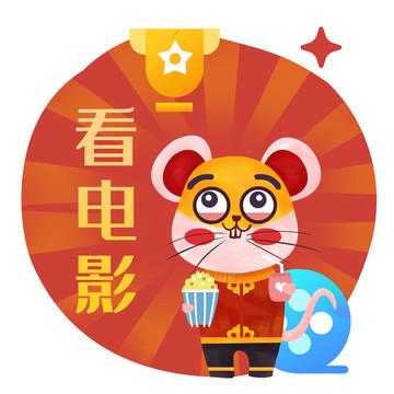 鼠年红包贴纸 messages sticker-2