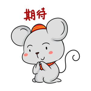 小灰鼠来拜年 messages sticker-10