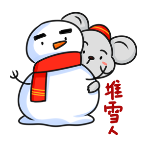 小灰鼠来拜年 messages sticker-3