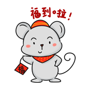 小灰鼠来拜年 messages sticker-0