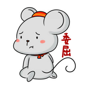 小灰鼠来拜年 messages sticker-9