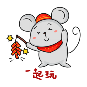 小灰鼠来拜年 messages sticker-2