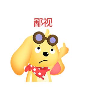 森雷滴花狗狗 messages sticker-7
