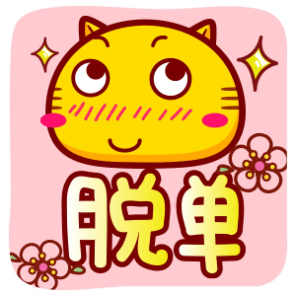 哈咪猫新年祝福 messages sticker-2