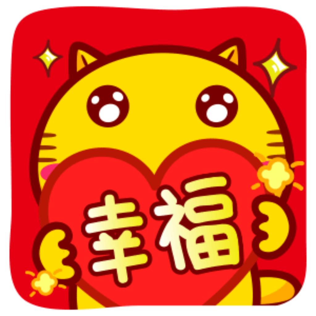 哈咪猫新年祝福 messages sticker-6