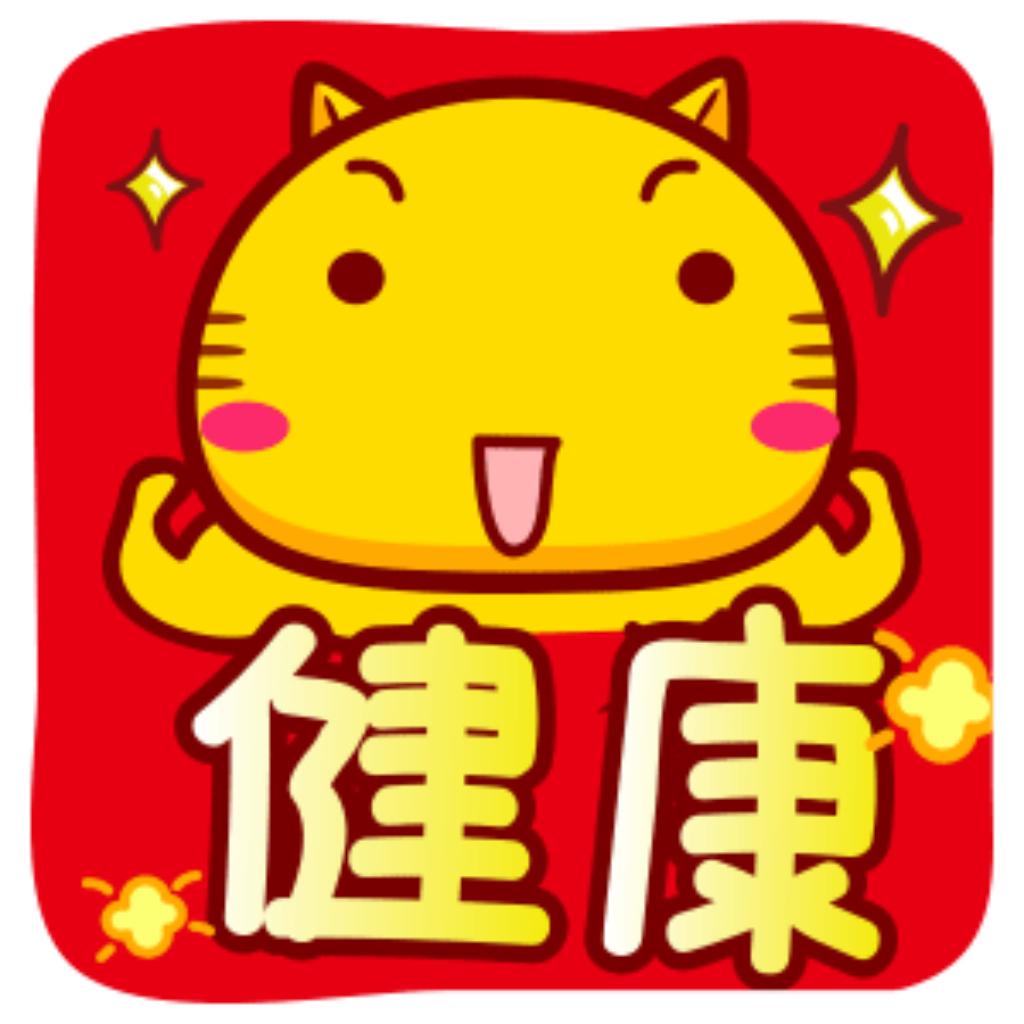 哈咪猫新年祝福 messages sticker-7