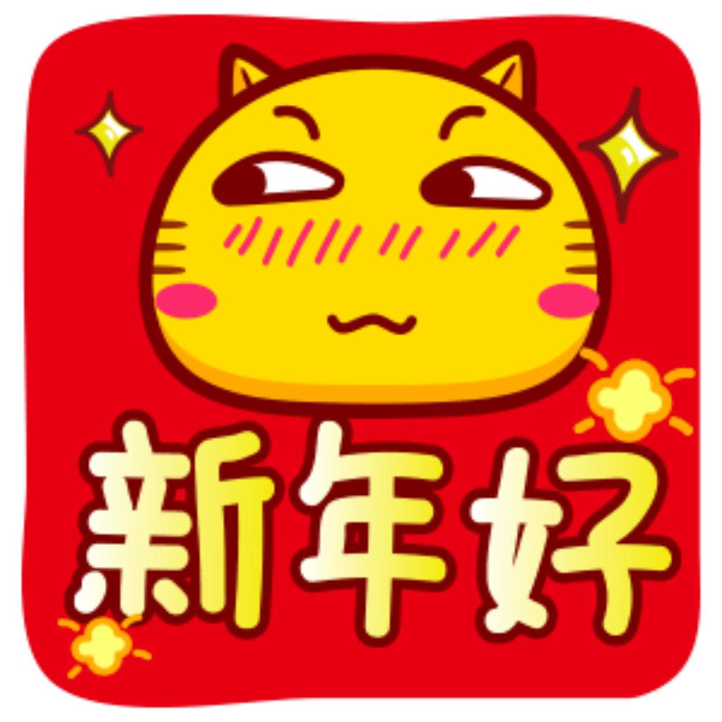 哈咪猫新年祝福 messages sticker-4