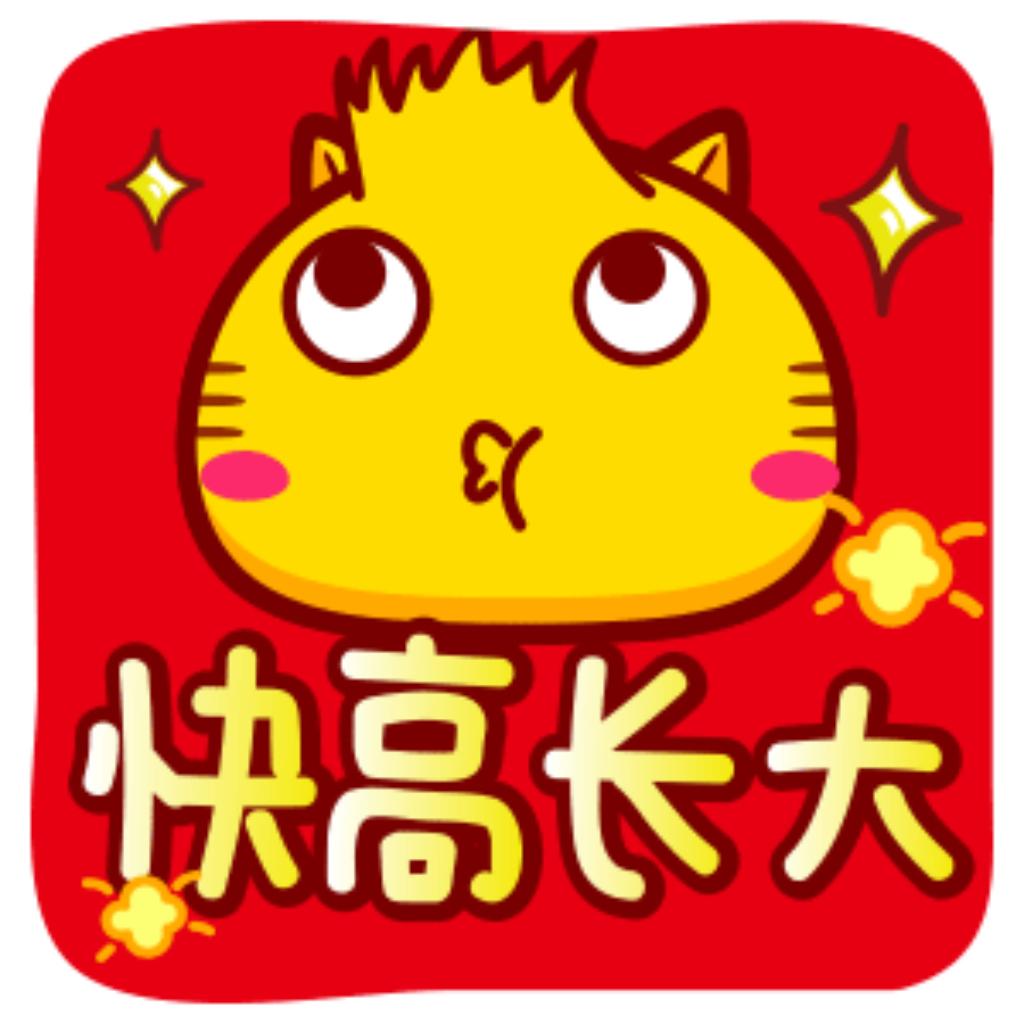 哈咪猫新年祝福 messages sticker-8