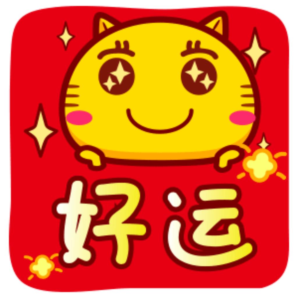 哈咪猫新年祝福 messages sticker-0