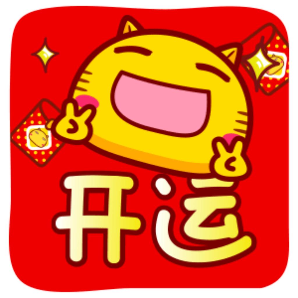 哈咪猫新年祝福 messages sticker-1