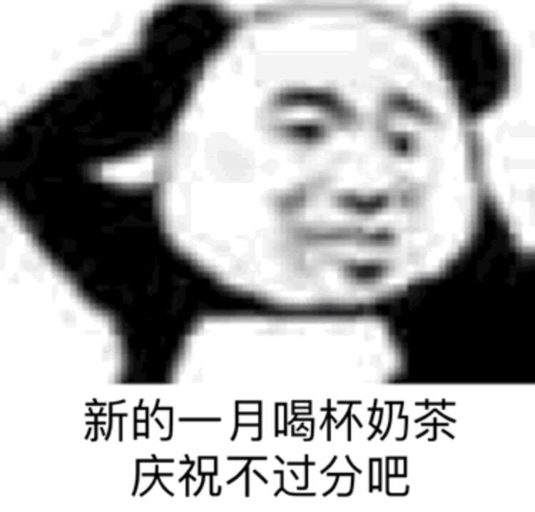 来杯奶茶-趣味斗图 messages sticker-9