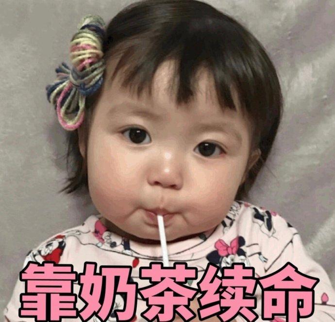 来杯奶茶-趣味斗图 messages sticker-5