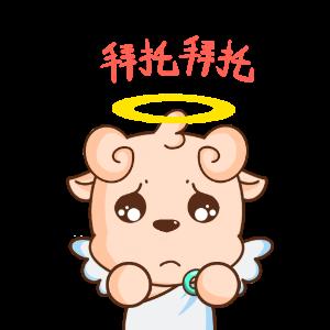 飞天羊羊 messages sticker-4