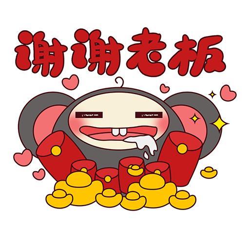 鼠你最靓 messages sticker-0