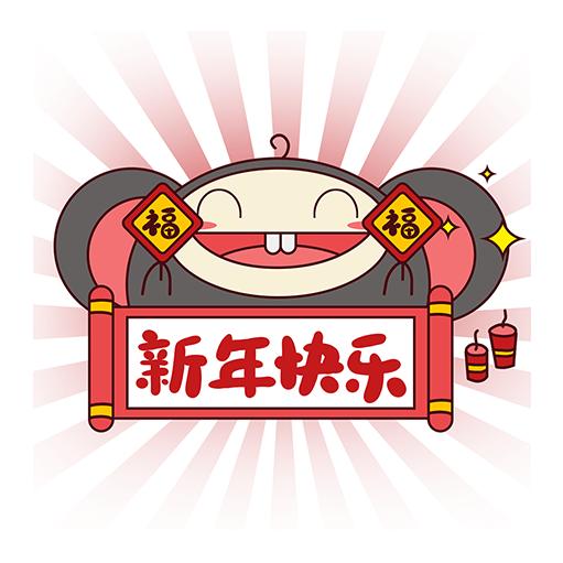 鼠你最靓 messages sticker-4