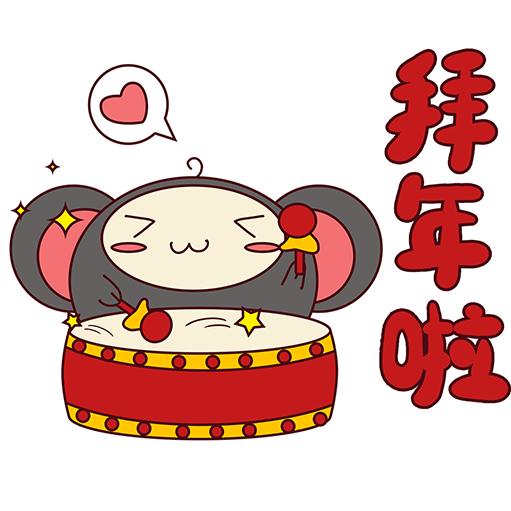 鼠你最靓 messages sticker-2