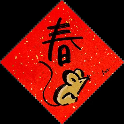 New Year Scrolls - Sticker messages sticker-5