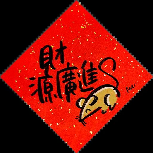 New Year Scrolls - Sticker messages sticker-4