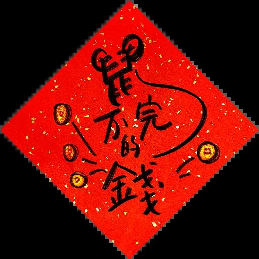 New Year Scrolls - Sticker messages sticker-3