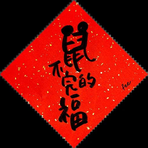 New Year Scrolls - Sticker messages sticker-8