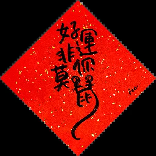 New Year Scrolls - Sticker messages sticker-9