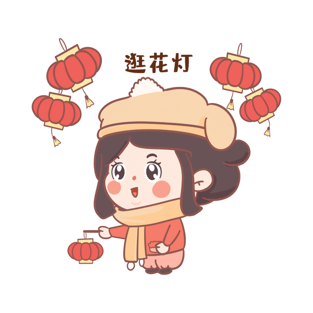 闹元宵-元元小妹 messages sticker-6