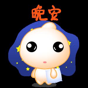 Q萌包包 messages sticker-5