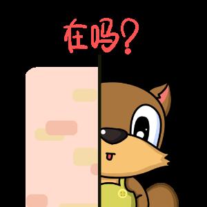 松鼠七七 messages sticker-5