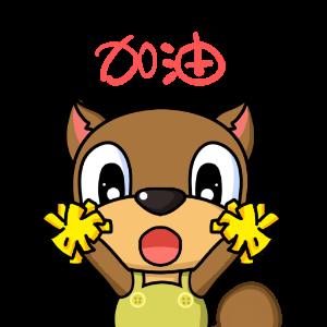 松鼠七七 messages sticker-11