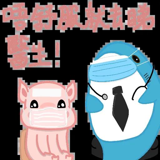 MaskPiggy messages sticker-8