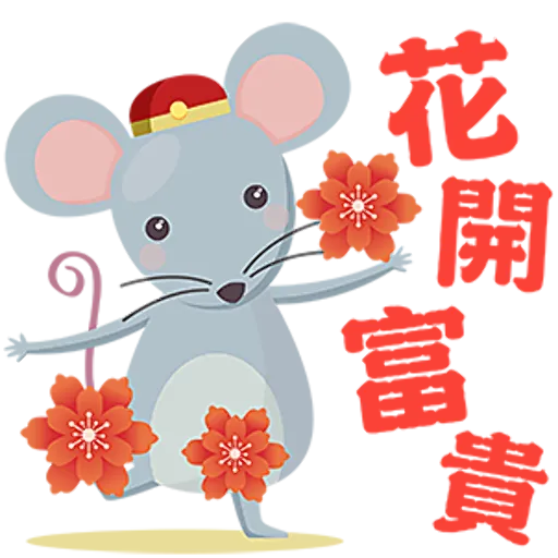 YearOfTheRat messages sticker-11