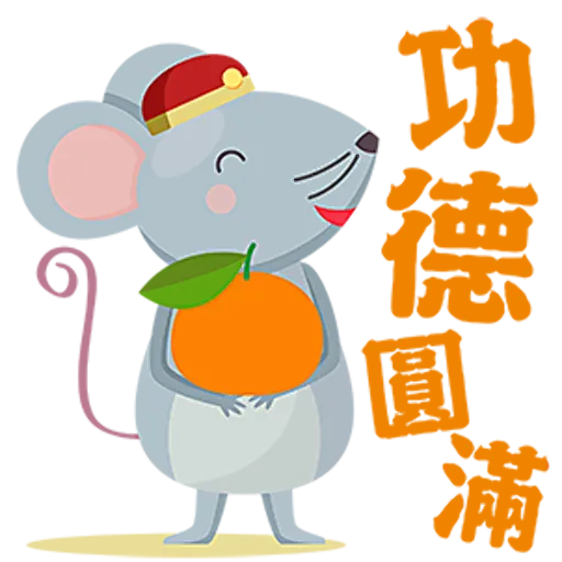 YearOfTheRat messages sticker-1