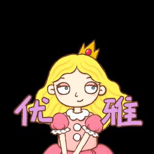 黄发公主 messages sticker-2