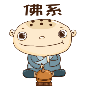 蛤蟆和尚 messages sticker-0