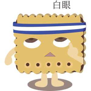 喜哈哈饼干贴纸 messages sticker-10