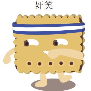 喜哈哈饼干贴纸 messages sticker-2