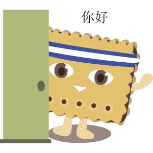 喜哈哈饼干贴纸 messages sticker-4