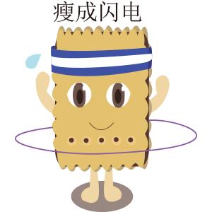 喜哈哈饼干贴纸 messages sticker-7