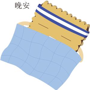 喜哈哈饼干贴纸 messages sticker-8