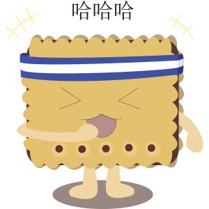 喜哈哈饼干贴纸 messages sticker-11