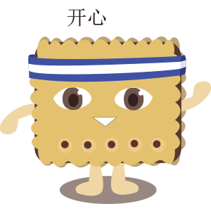 喜哈哈饼干贴纸 messages sticker-0