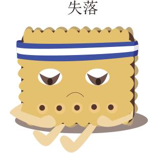 喜哈哈饼干贴纸 messages sticker-5