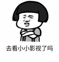 小小影视 - 有趣的Emoji messages sticker-10