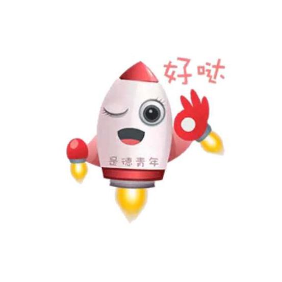 Rocket Landing Pilot messages sticker-9